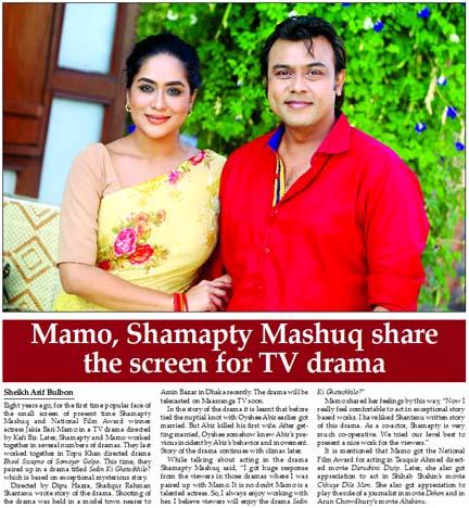 Mamo, Shamapty Mashuq share the screen for TV drama