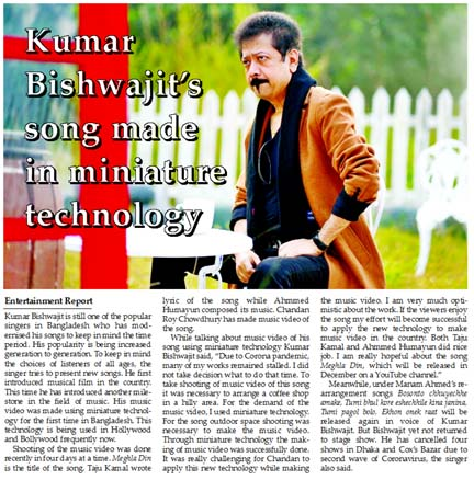 Kumar Bishwajit's song made in miniature technology