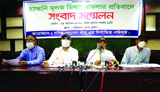 Muazzam  Hussain Khan, who was a former harbour master of Chattogram Port Authority attended a press briefing on Wednesday at Chattogram press Club.