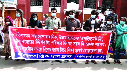 Bangladesher Samajtantrik Chhatra Front Barishal unit forming a human chain held rally in front of Ashwini Kumar Hall in city demanded exemption of all fees of education sector.