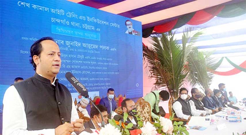 Deputy Minister for Education, Mohibul Hasan Chowdhury Nowfel addressing the  foundation laying ceremony  of Sheikh Kamal IT Institute at Chandgaon in port city on Saturday as special guest.