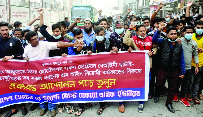 Bangladesh Hotel Restaurant Bakery Employees Union brings out a procession in the city's Topkhana Road on Saturday in protest against termination of employees in excuse of coronavirus pandemic.