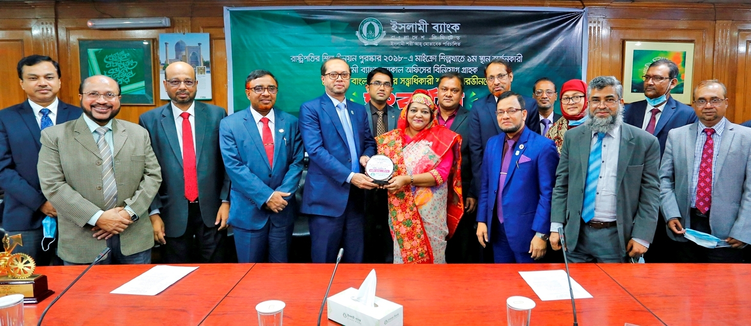 Mohammed Monirul Moula, Managing Director and CEO of Islami Bank Bangladesh Limited, handing over a crest to Shahida Perveen, a woman entrepreneur and investment client of the bank for achieving the first position in the 'President's Industrial Development Award 2018'' in micro industry category at the banks head office in the city on Monday. Muhammad Qaisar Ali, Md. Omar Faruk Khan, AMDs, Abu Reza Md. Yeahia, JQM Habibullah and Md. Mosharraf Hossain, DMDs of the bank were also present.