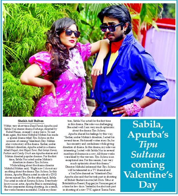 Sabila, Apurba`s Tipu Sultana coming Valentine`s Day