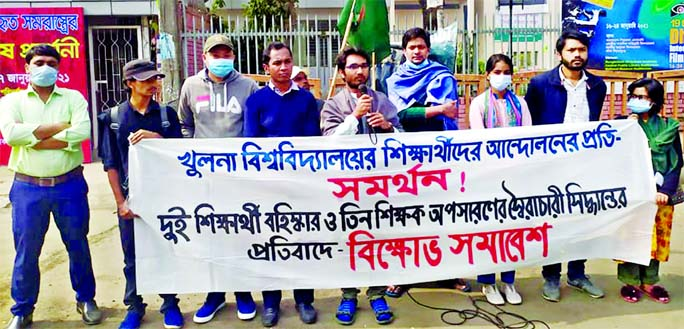 Chhatra Federation stages a demonstration in the city's Shahbagh area on Friday in  protest against decision of expulsion two students and removal of three teachers of Khulna University.
