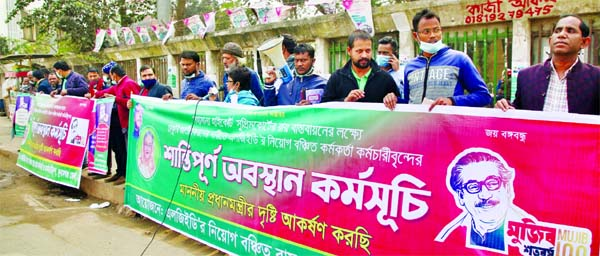 A section of LGED officials and employees deprived of appointment form a human chain in front of the Jatiya Press Club on Friday demanding regularization to their services.
