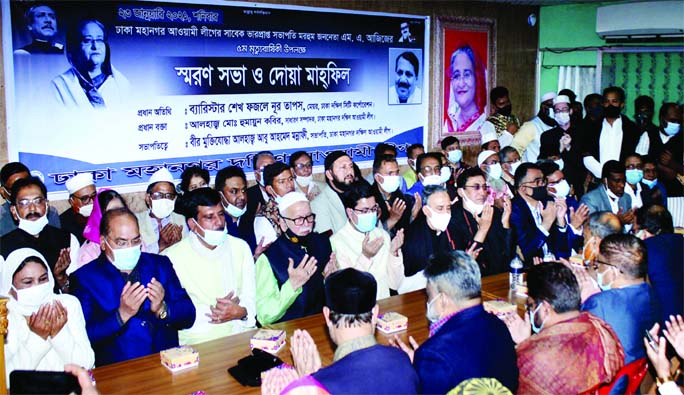 DSCC Mayor Barrister Sheikh Fazle Noor Taposh along with others offers Munajat at a Doa Mahfil and memorial meeting organised on the occasion of fifth death anniversary of former Acting President of Dhaka Mahanagar Awami League MA Aziz by Dhaka Mahanagar Awami League at the AL office in the city's Bangabandhu Avenue on Saturday.