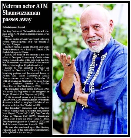Veteran actor ATM Shamsuzzaman passes away