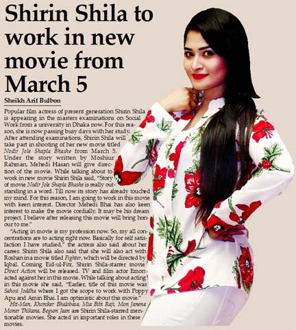 Shirin Shila to work in new movie from March 5