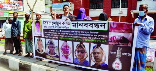 A human chain was formed in front of Barishal Ashwini Kumar Hall on Sunday demanding speedy trial, safety, security of witnesses of Syed Humayun Kabir murder, brutally killed by terrorist group at Chakhar of Banaripara upazila on July19,2013.