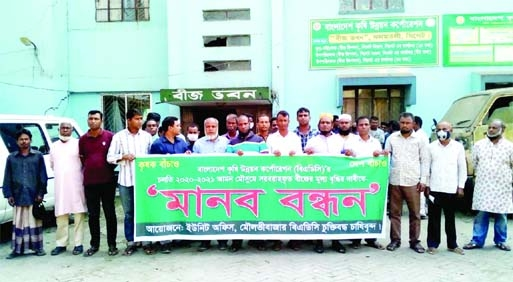 Farmers form a human chain in front of BADC Bhaban in Sylhet yesterday demanding fair prices of Aman paddy.