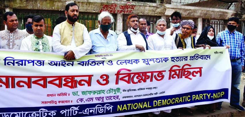 National Democratic Party forms a human chain in front of the Jatiya Press Club on Saturday in protest against killing of writer Mustak.