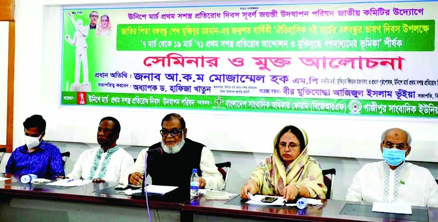 Liberation War Affairs Minister AKM Mozammel Haque speaks at a discussion on  'First Armed Resistance Movement from March 7 to 19, 1971 and Role of Mass Media in the Liberation War ' at the Jatiya Press Club on Saturday.