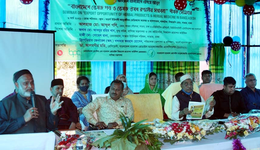 Bangladesh Herbal Products Manufacturing Association (BHPMA) and Business Promotion Council of Commerce Ministry jointly organised a day-long seminar at Savar on Saturday while Dr. Alamgir Moti, President of BHPMA, addressed the function as chief guest.