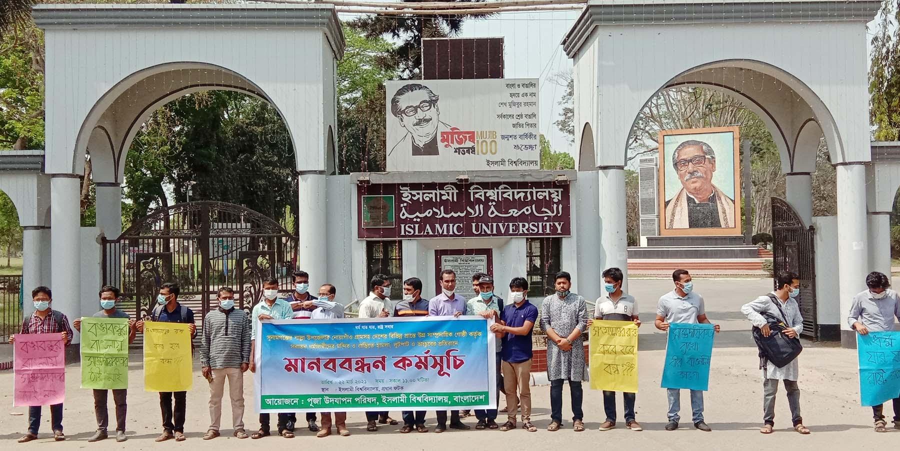 Human chain at IU protesting attack on minorities in Sunamganj