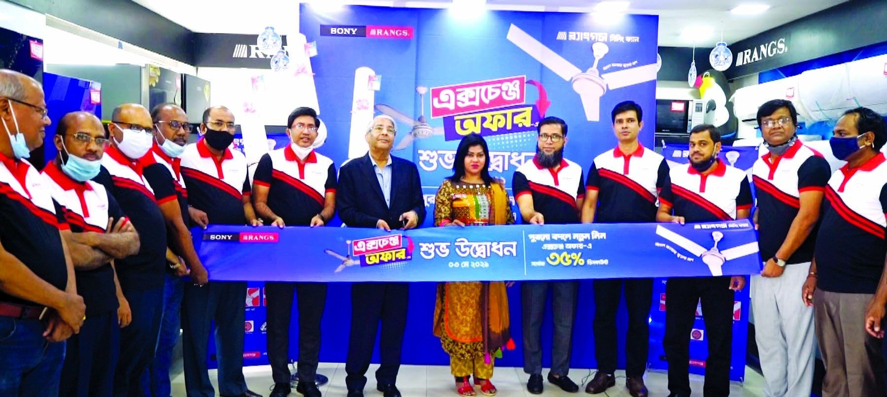 Akhter Hussain, Chairman of Rangs Electronics Limited, inaugurating the company's 'Fan Exchange Offer' campaign at Sony-Rangs Showroom in capital's Tejgaon area recently. Under the offer, customer can exchange any branded, any sizes of old, damaged, outdated Ceiling Fan to get Rangs