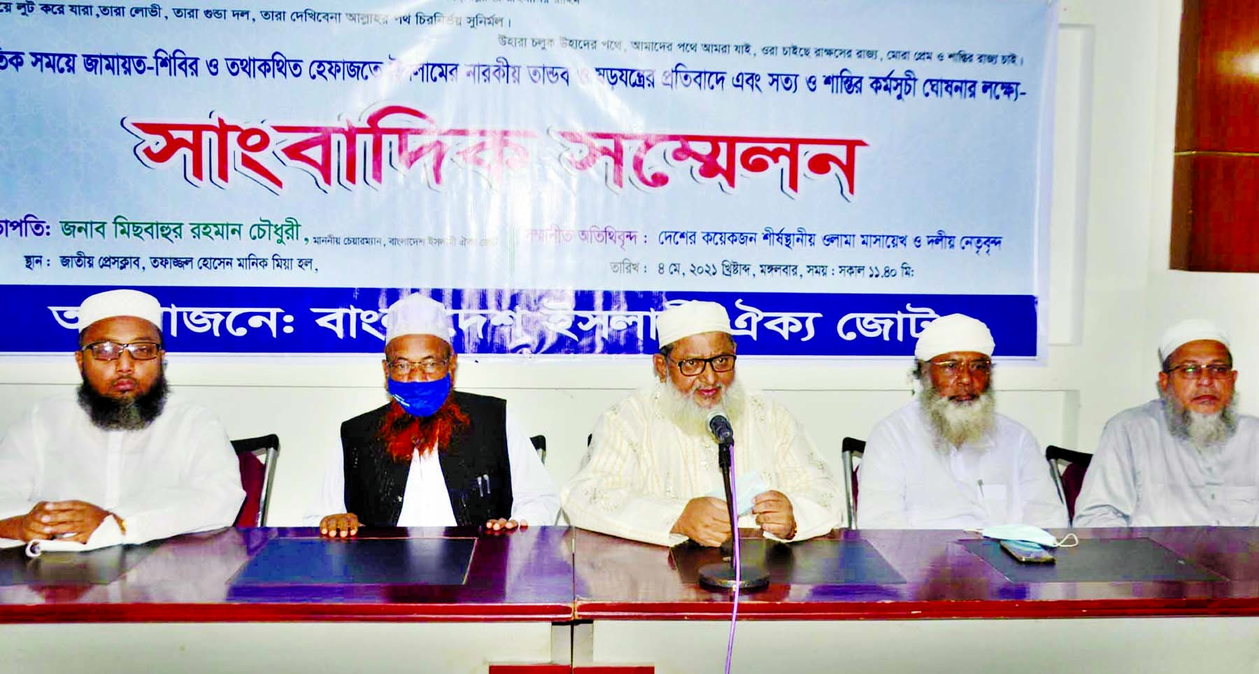 President of Bangladesh Islami Oikya Jote Misbahur Rahman Chowdhury speaks at a prèss conference organised by the jote at the Jatiya Press Club on Tuesday in protest against conspiracy hatched by Jamaat-Shibir & Hefazat-e- Islam and declaration of the party's truth and peace programme.