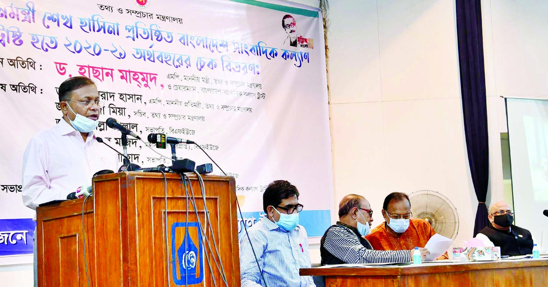 Information and Broadcasting Minister Dr. Hasan Mahmud speaks at the cheque distribution from Bangladesh Journalists Welfare Trust-2020-'21 Fiscal Year in PIB auditorium in the city on Tuesday.