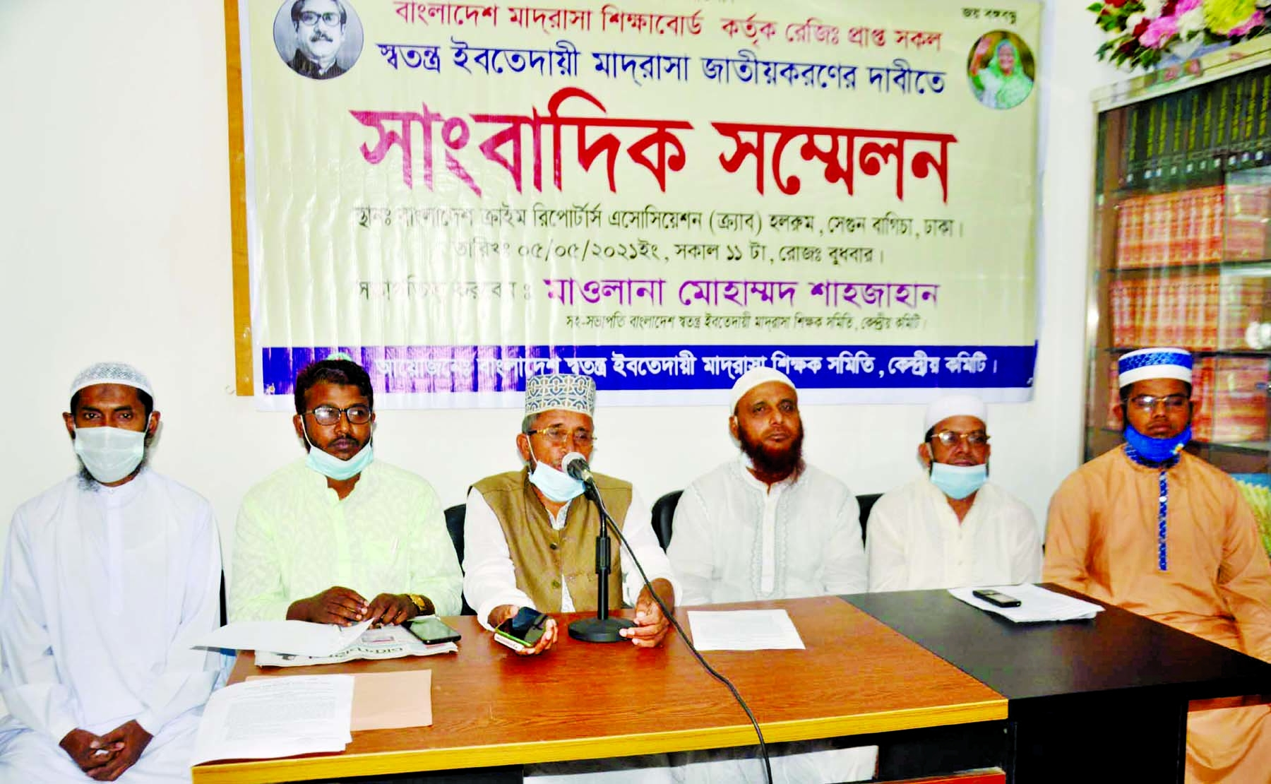 Secretary General of Bangladesh Swatantra Ibtedayee Madrasa Shikshak Samity Kazi Moklesur Rahman was present, among others, at the press conference organised by the samity in DRU auditorium on Wednesday demanding nationalization of Swatantra Ibtedayee madrasas.