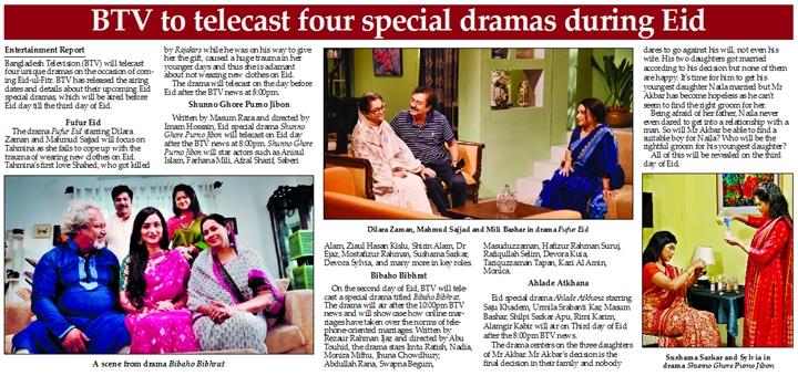 BTV to telecast four special dramas during Eid