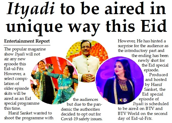 Ityadi to be aired in  unique way this Eid