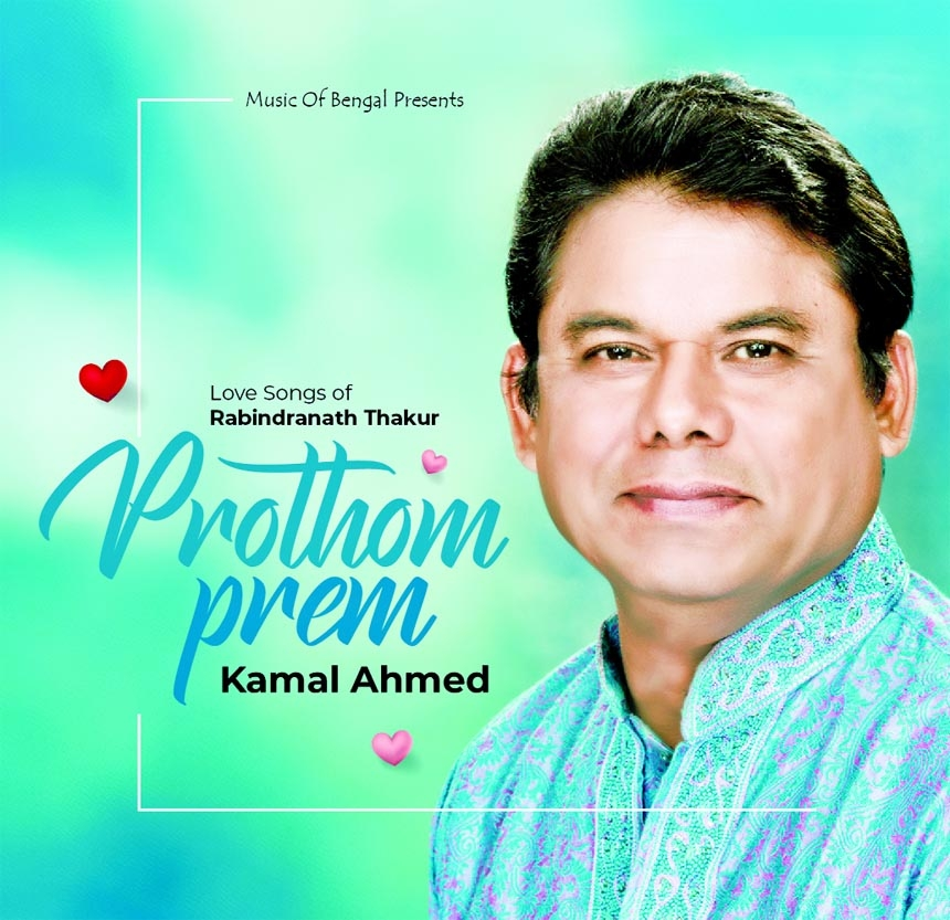 Kamal Ahmed's Prothom Prem released on Tagore's birth anniversary