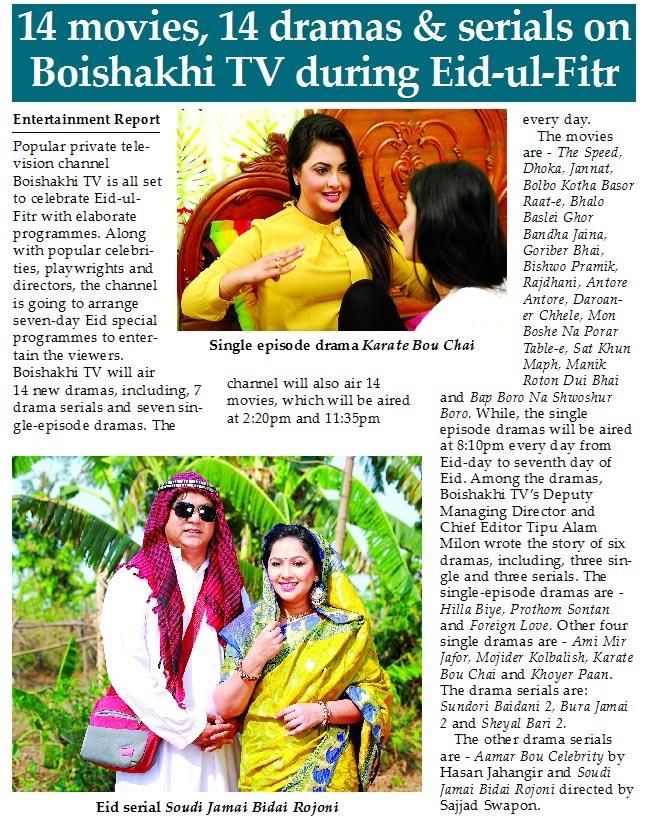 14 movies, 14 dramas & serials on Boishakhi TV during Eid-ul-Fitr