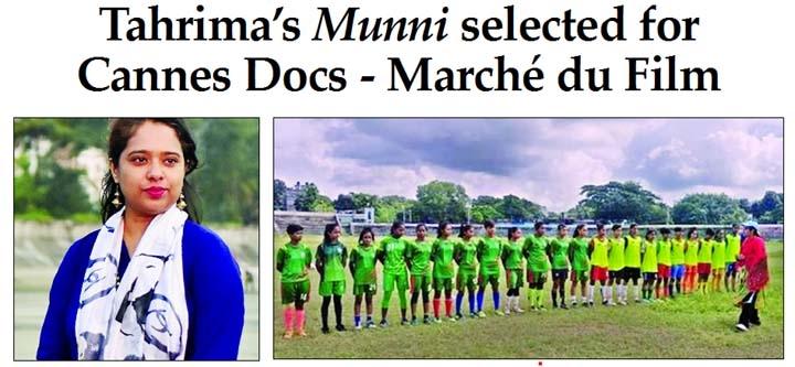 Tahrima's Munni selected for Cannes Docs - Marché du Film
