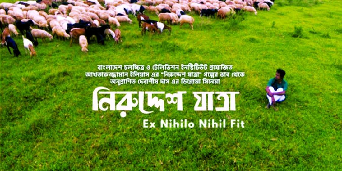 Short film Niruddesh Jatra wins big in Prague Film Festival