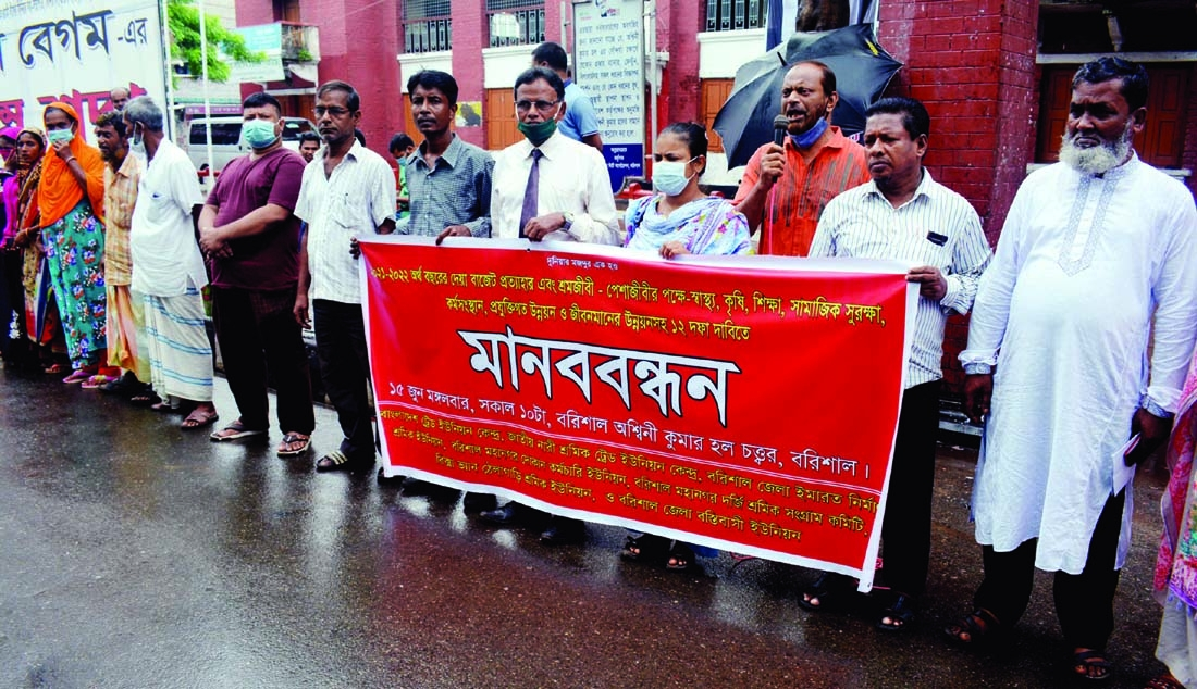 Bangladesh Trade Union Kendra, Barishal unit forms a human chain in front of Ashwini Kumar Hall at the city center on Tuesday to press home 12-point demands including more financial allotments for different professional sectors.