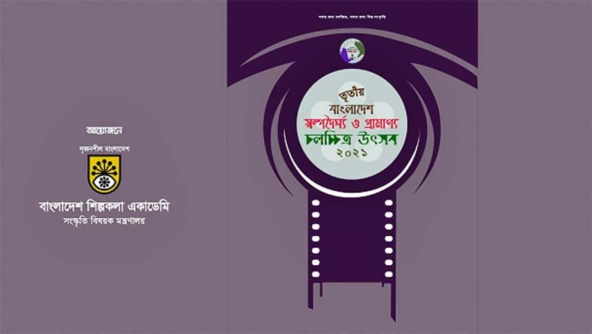 3rd Bangladesh Short and Documentary Film Fest kicks off tomorrow
