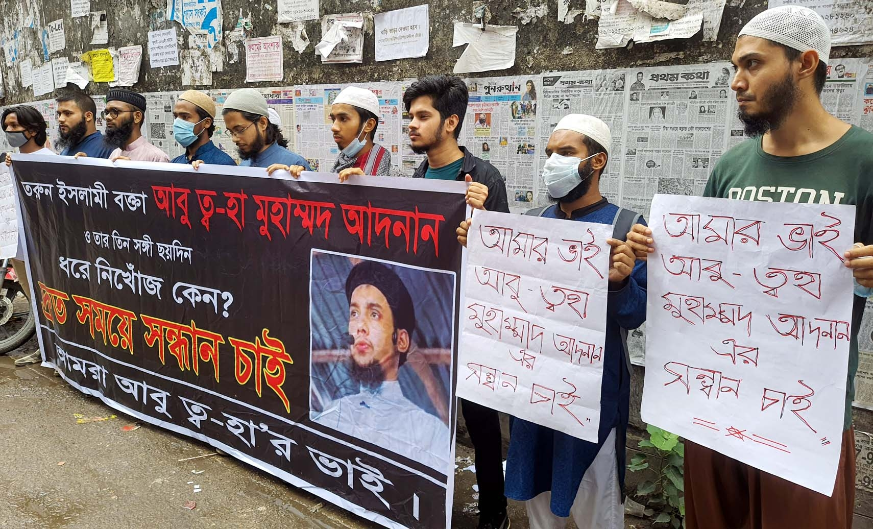'Amra Abu Tw-ha's Brothers' forms a human chain in front of DRU on Wednesday demanding whereabouts of Islami speaker Abu Tw-ha Muhammad Adnan.