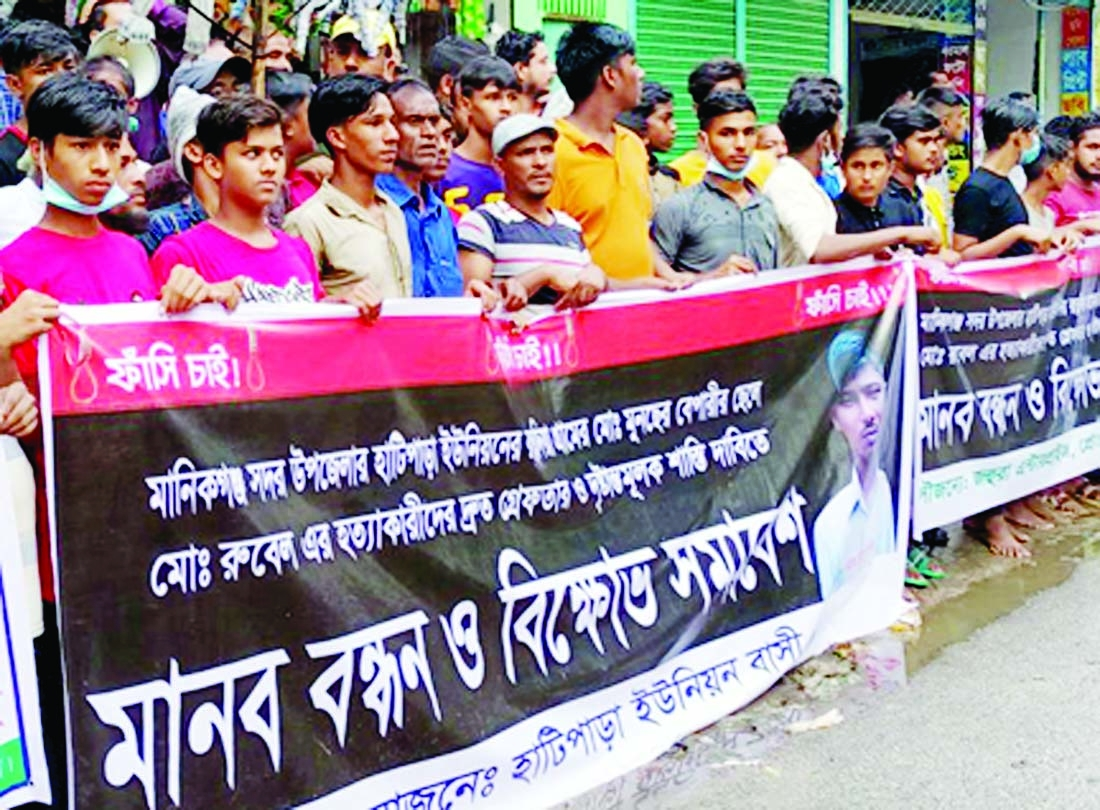A human chain was formed at the Hatipara Union Parishad premises in Manikganj Sadar Upazila on Saturday demanding the immediate arrest and execution of the killers of a businessman named Rubel Hossain who was killed on the 16th of  this month by the eve-teasers.