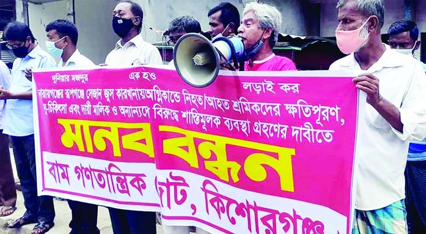 Left Democratic alliance in Kishoreganj forms a human chain at Gouranga Bazar in the town on Sunday afternoon demanding appropriate compensation for the families of workers killed in the fire in Sajib Groups (Hashem Food Beverage Factory) in Rupganj.