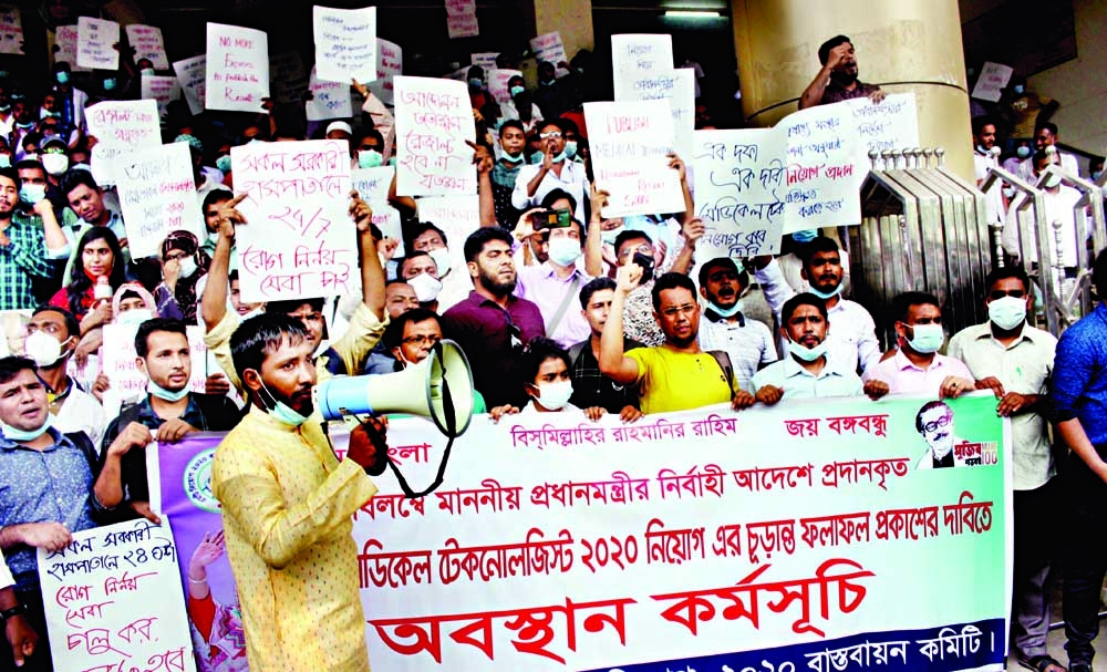 Medical Technologist Recruitment 2020 Implementation Committee forms a human chain at Mohakhali in the capital on Tuesday demanding publication of final results.
