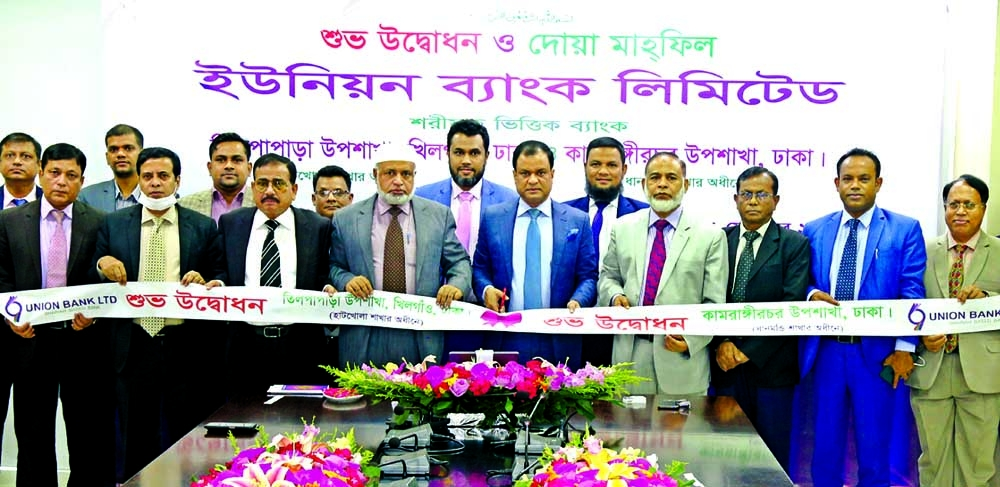 A B M Mokammel Hoque Chowdhury, Managing Director of Union Bank Limited, inaugurating the bank's two sub-branches through virtually from its head office recently. Senior officials of the bank were present.