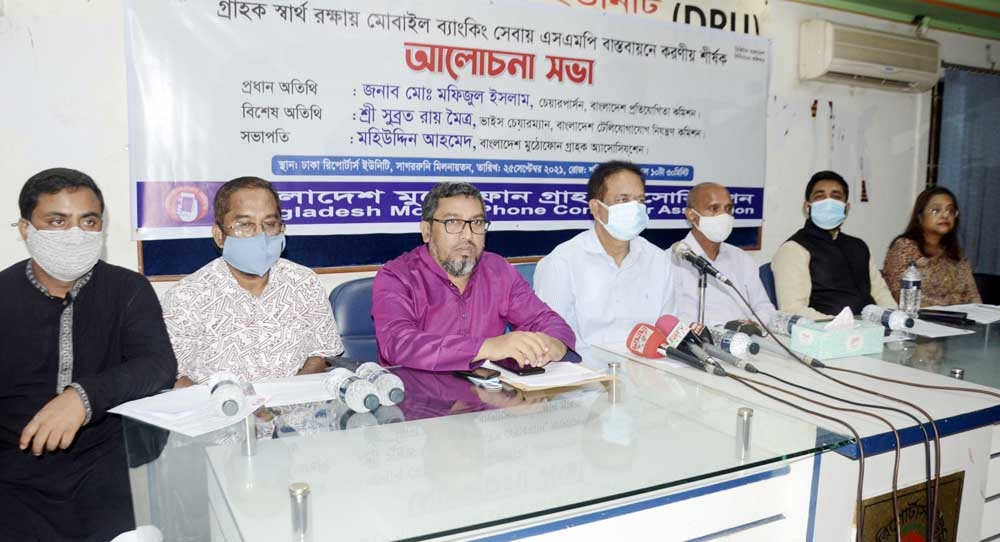 Chairman of Bangladesh Protijogita Commission Mafizul Islam speaks at a discussion on 'Role for the Implementation of SMP in Mobile Banking Service for the Interest of Consumers' in DRU auditorium on Saturday.