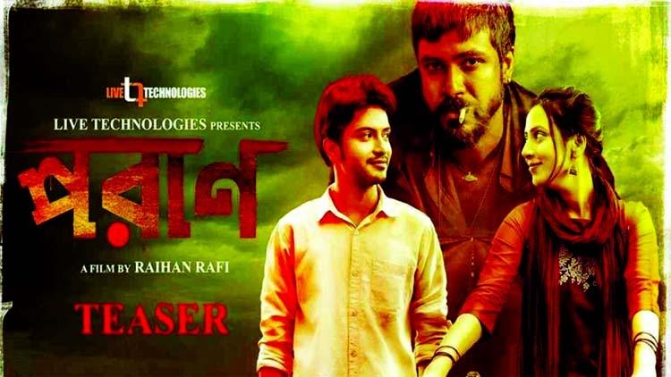 Film on Rifat murder case to hit cinema halls in Dec