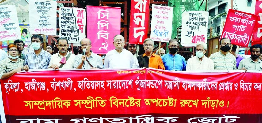 The Left Democratic Front forms a human chain in front of the Jatiya Press Club on Thursday to press home demand for arrest and trial of those who are involved in vandalism of Puja mondops across the country.
