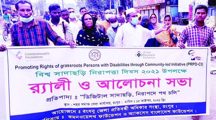 World White Cane Safety Day observed in Rangpur