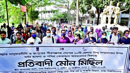 Inter-cultural Dialogue Centre brings out a procession on Thursday at Dhaka University Campus protesting recent assults on Hindu community in different parts of the country.